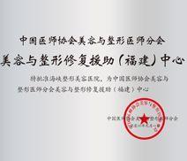 中国美容与整形修复援助中心