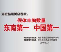 假体丰胸数量东南第一中国第一