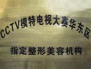 CCTV模特电视大赛指定整形美容