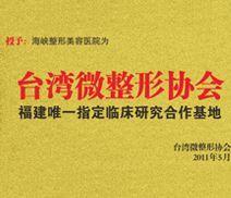 台湾微整形协会福建唯一指定合作基地